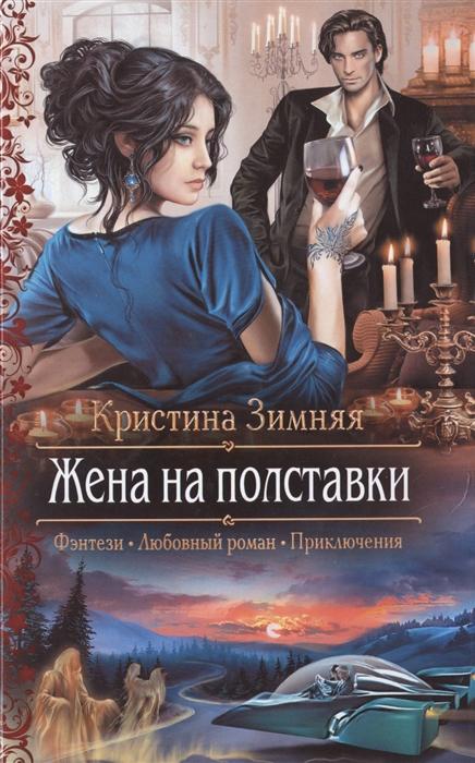 Жена на полставки Альфа - книга фото