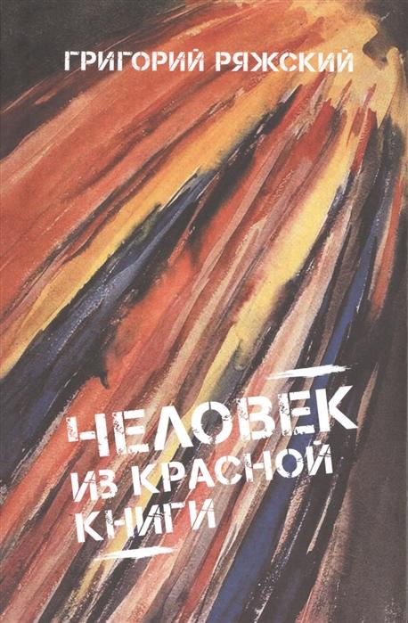 Ряжский Г. Человек из Красной книги Роман бабочки из красной книги