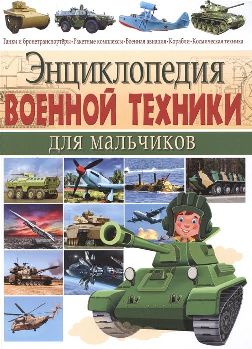 Школьник Ю. Энциклопедия военной техники для мальчиков цена