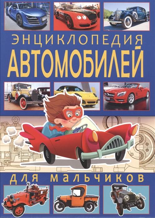Школьник Ю. Энциклопедия автомобилей для мальчиков цена