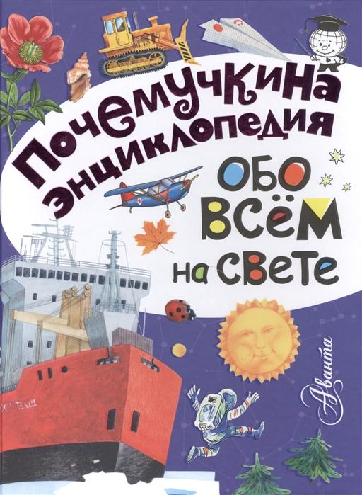 Зигуненко С., Граубин Г., Альтшулер С., Акимушкин И. Обо всем на свете цена