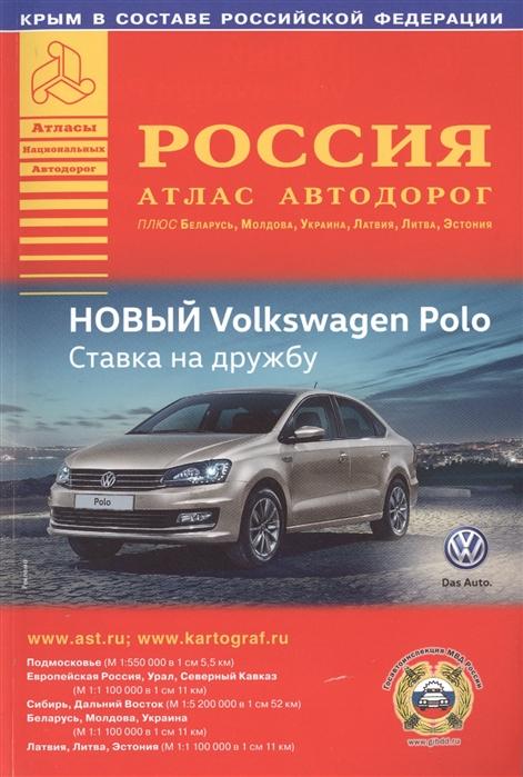 Россия Атлас автодорог Выпуск 1 2016 год