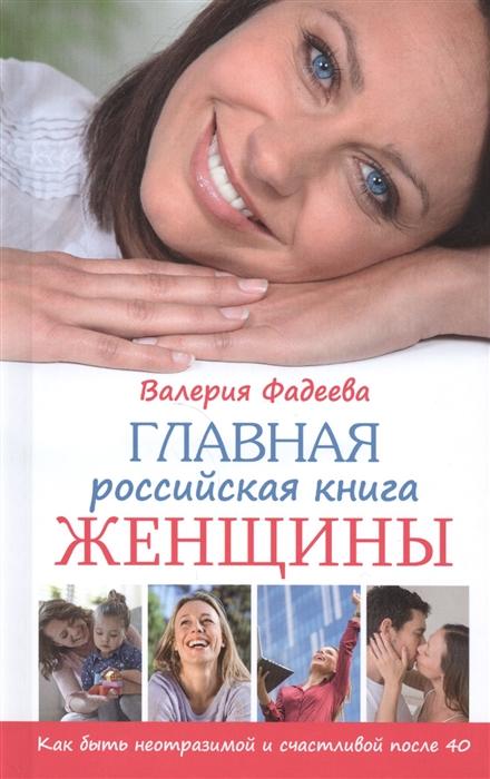 Главная российская книга женщины Как быть неотразимой и счастливой после 40