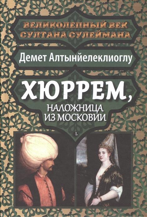 Алтынйелеклиоглу Д. Хюррем наложница из Московии украшения хюррем
