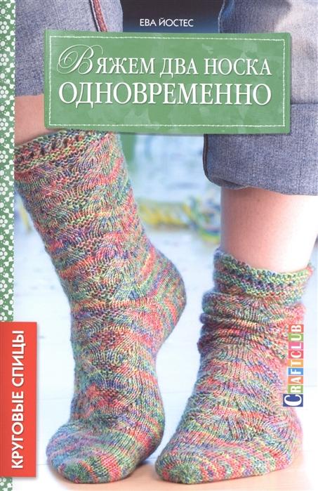 Йостес Е. Вяжем два носка одновременно Круговые спицы йостес е вяжем два носка одновременно круговые спицы isbn 9785919065609
