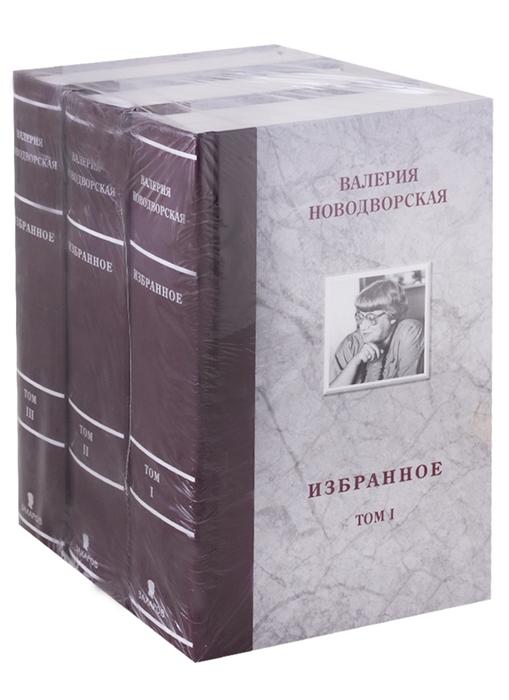 Новодворская В. Избранное комплект из 3 книг
