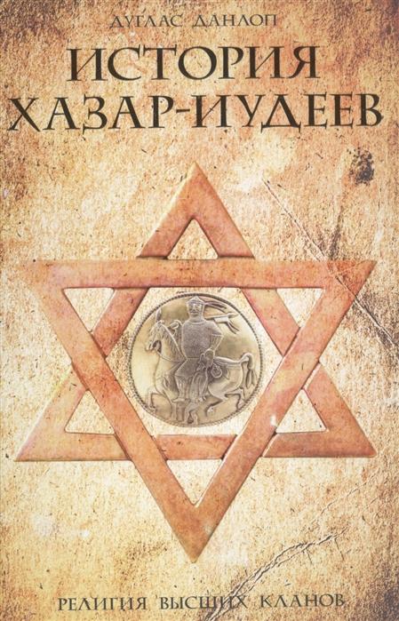 Данлоп Д. История хазар-иудеев Религия высших кланов цена