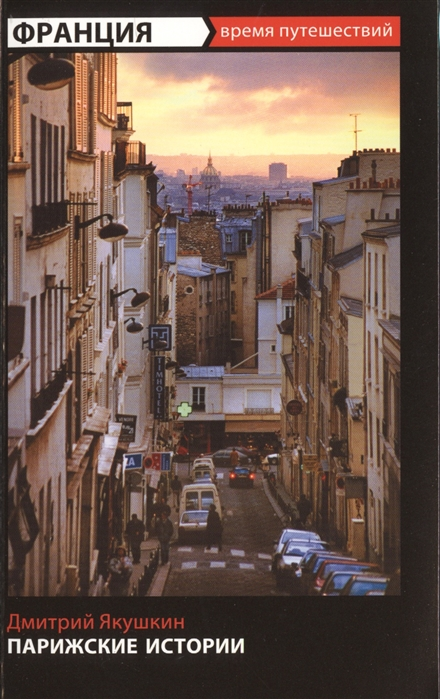 Якушкин Д. Парижские истории цены онлайн