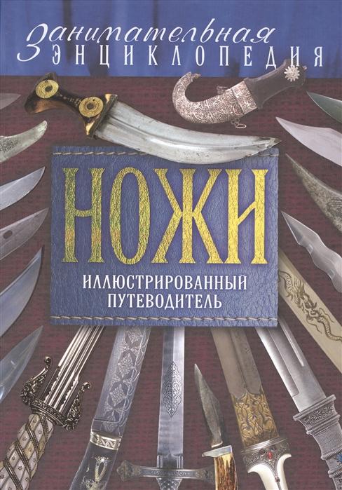 цена на Волков В. Ножи Иллюстрированный путеводитель