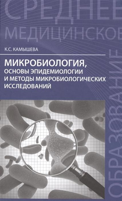Камышева К. Микробиология основы эпидемиологии и методы микробиологических исследований