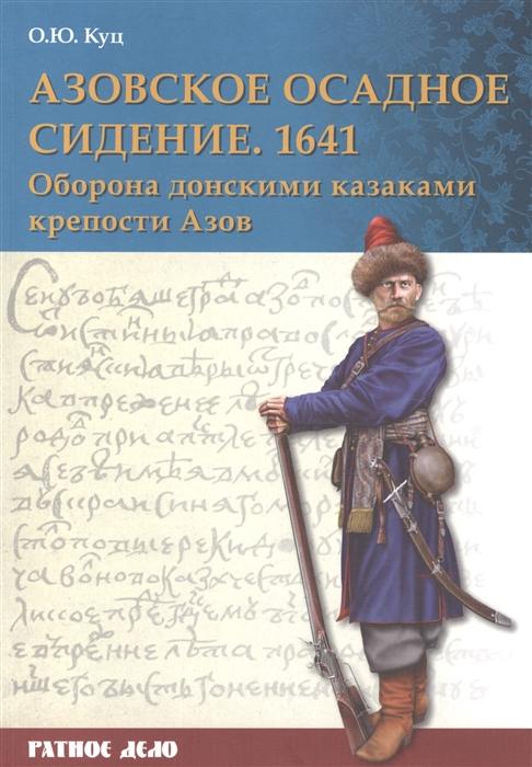 Куц О. Азовское осадное сидение 1641