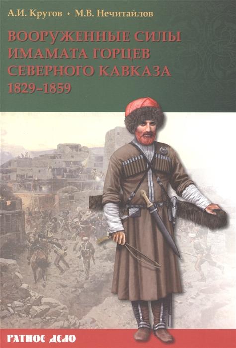Кругов А., Нечитайлов М. Вооруженные силы имамата горцев Северного Кавказа 1829-1859 гг
