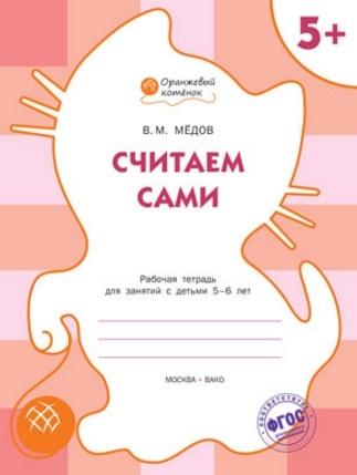 Медов В. Считаем сами Рабочая тетрадь для занятий с детьми 5-6 лет недорого