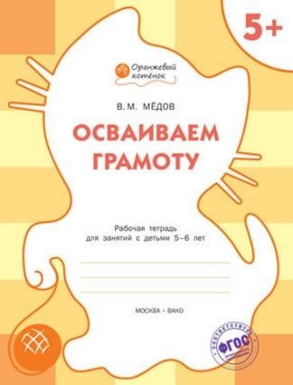 Медов В. Осваиваем грамоту Рабочая тетрадь для занятий с детьми 5-6 лет недорого