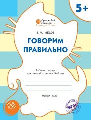 Медов В. Говорим правильно Рабочая тетрадь для занятий с детьми 5-6 лет недорого