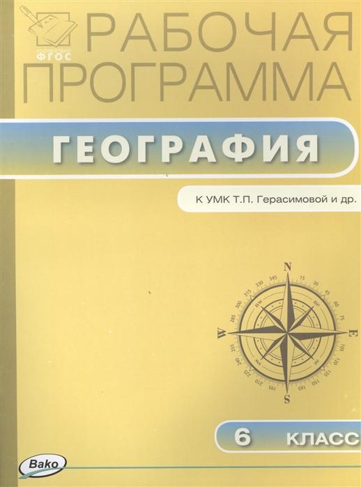Бородина С. (сост.) Рабочая программа по Географии 6 класс к УМК Т П Герасимовой Н П Неклюковой М Дрофа