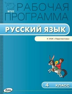 Яценко И. (сост.) Рабочая программа по Русскому языку 4 класс к УМК Л Ф Климановой Т В Бабушкиной Перспектива