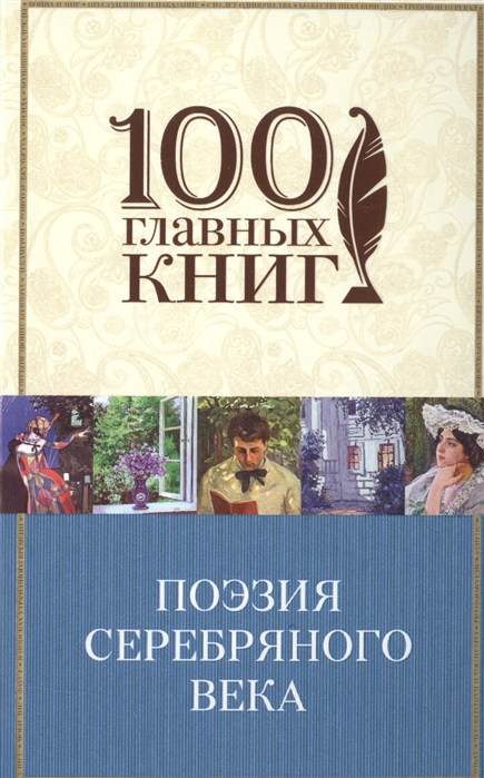 Акимова Б. (сост.) Поэзия Серебряного века
