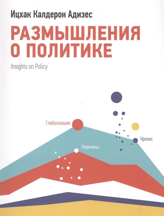 Адизес И. Размышления о политике новые размышления о политике