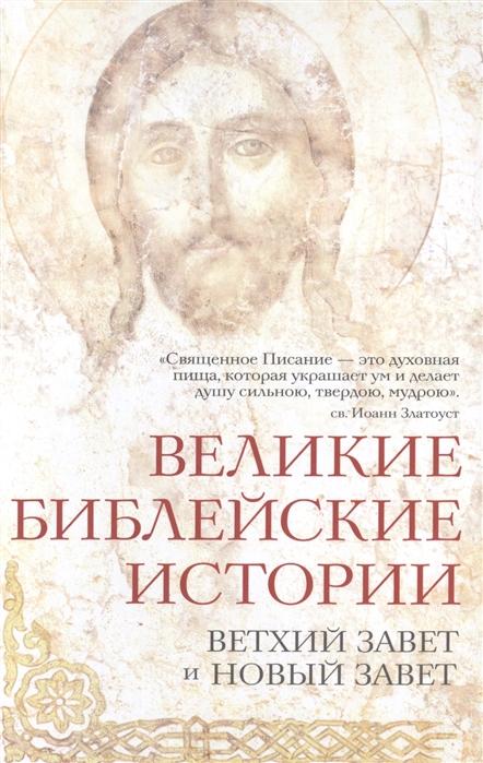 Глаголева О. Великие библейские истории Ветхий Завет и Новый Завет библейские предания новый завет