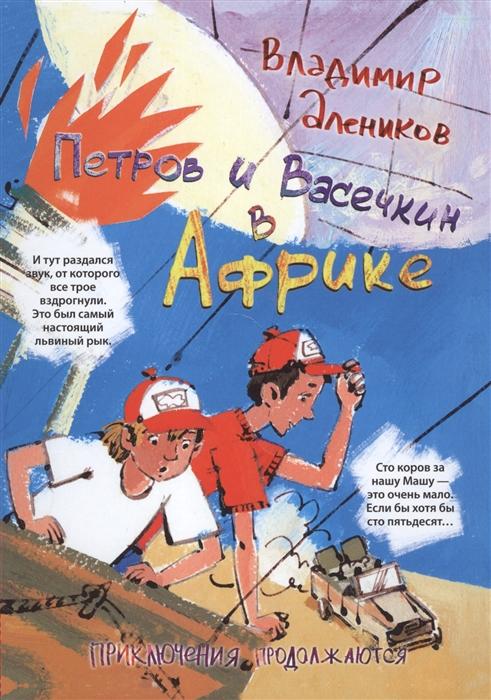 Алеников В. Петров и Васечкин в Африке цены