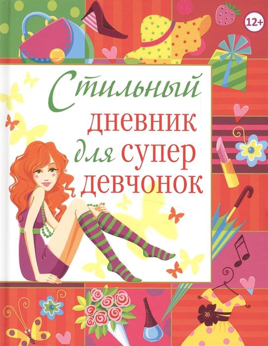 Фото - Феданова Ю. Стильный дневник для супердевчонок феданова ю любимый дневник для девочек