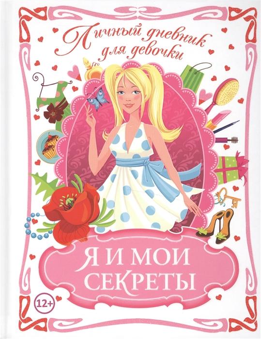 Фото - Феданова Ю. Личный дневник для девочки Я и мои секреты феданова ю любимый дневник для девочек