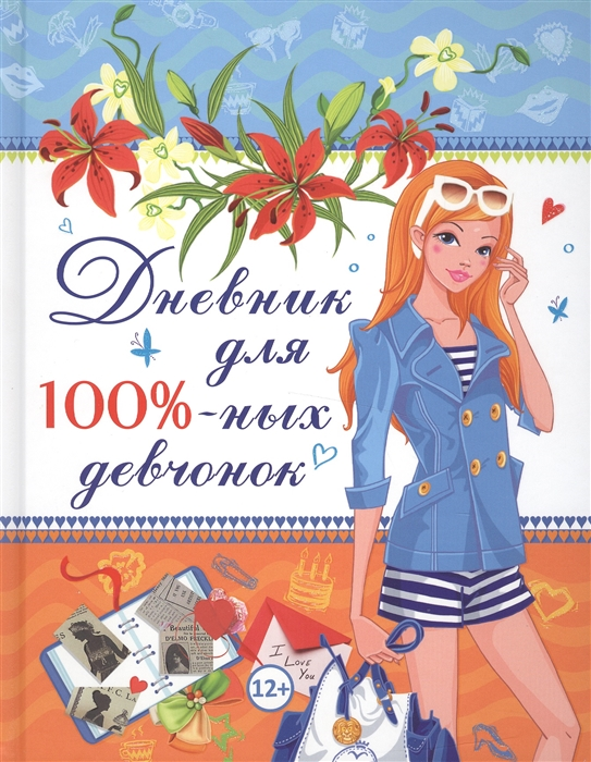 Фото - Феданова Ю. Дневник для 100 -ных девчонок феданова ю любимый дневник для девочек