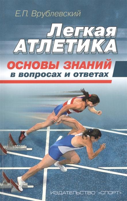 Врублевский Е. Легкая атлетика Основы знаний в вопросах и ответах