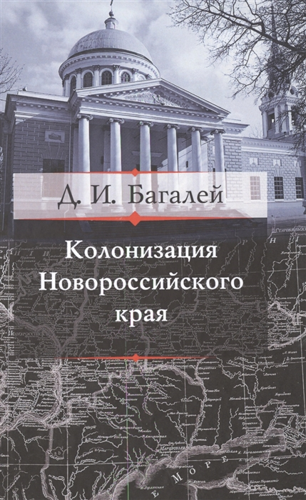Багалей Д. Колонизация Новороссийского края