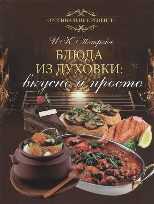 Петрова И. Блюда из духовки вкусно и просто