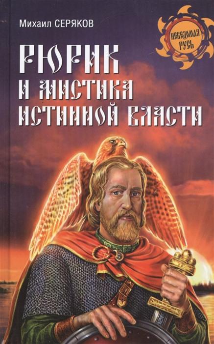 Серяков М. Рюрик и мистика истинной власти