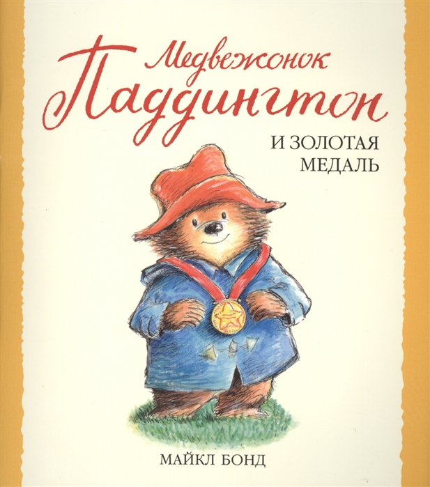 Бонд М. Медвежонок Паддингтон и золотая медаль стоимость