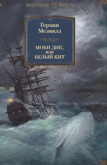 Мелвилл Г. Моби Дик или Белый Кит мелвилл г моби дик или белый кит