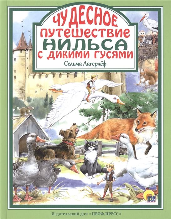 Купить Чудесное путешествие Нильса с дикими гусями, Проф-пресс, Сказки