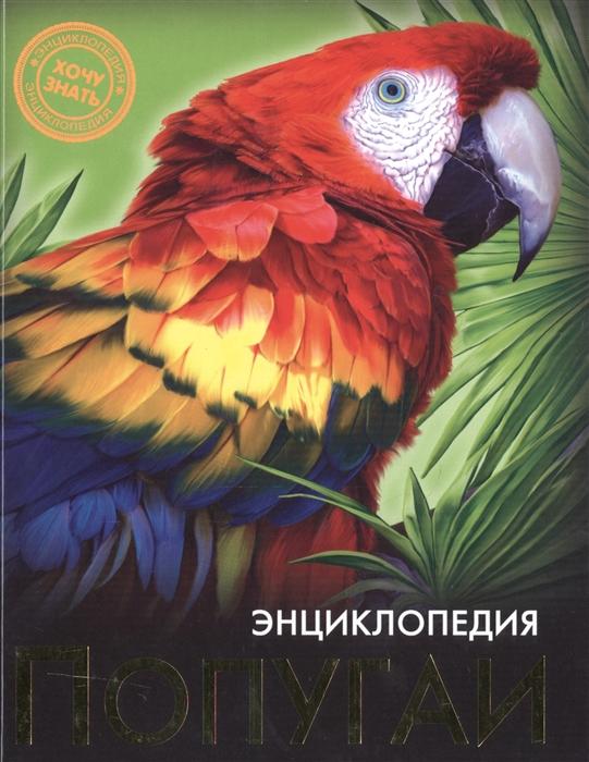 Купить Попугаи Энциклопедия, Проф-пресс, Естественные науки