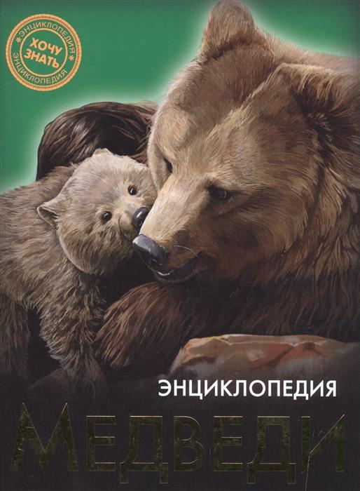 Купить Медведи Энциклопедия, Проф-пресс, Естественные науки