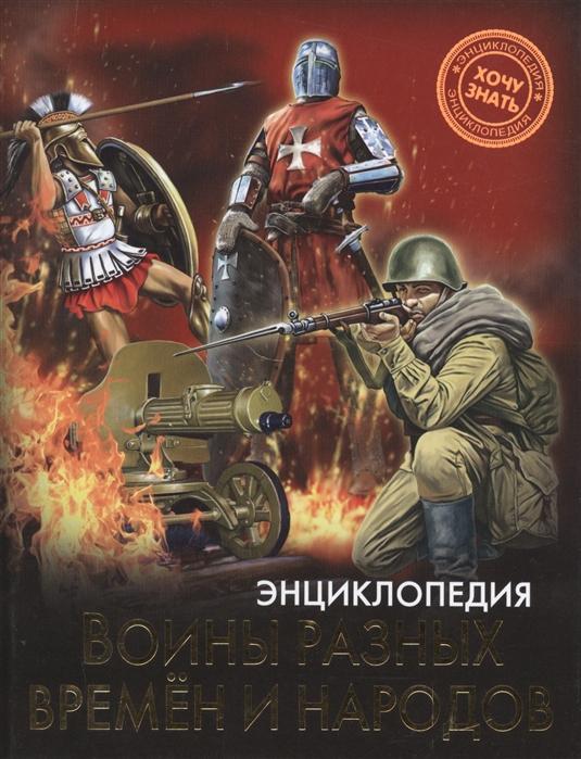 Альникин А. (ред.) Воины разных времен и народов Энциклопедия