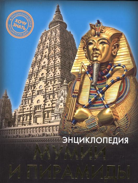 Альникин А. (ред.) Мумии и пирамиды Энциклопедия цены