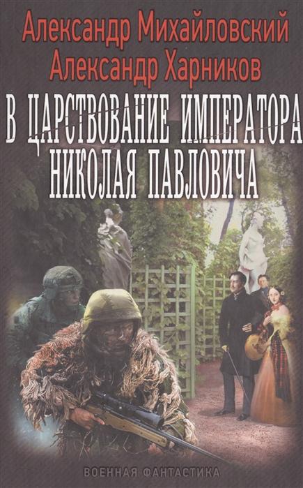 Михайловский А., Харников А. В царствование императора Николая Павловича царствование императора николая ii