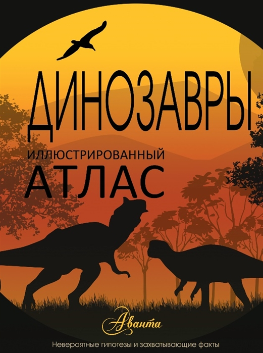 Рощина Е., Филиппова М. Динозавры Иллюстрированный атлас м д филиппова динозавры