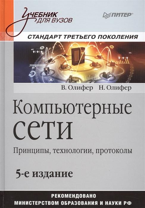 Олифер В., Олифер Н. Компьютерные сети Принципы технологии протоколы Учебник николай долозов компьютерные сети