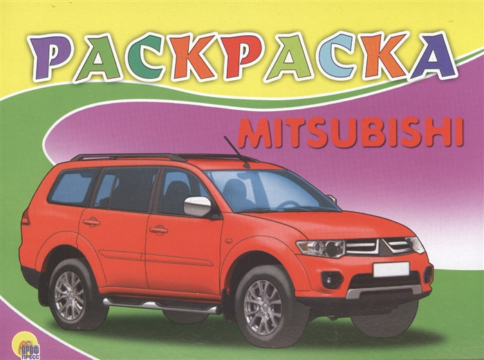 Дюжикова А. (ред.) Mitsubishi Раскраска дюжикова а ред транспорт раскраска с трафаретами