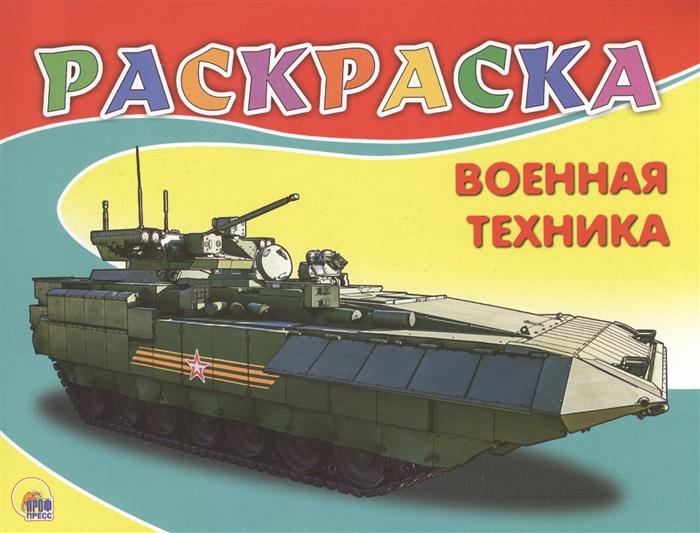 Дюжикова А. (ред.) Военная техника Раскраска лобан а ред суперкары новейшие модели раскраска