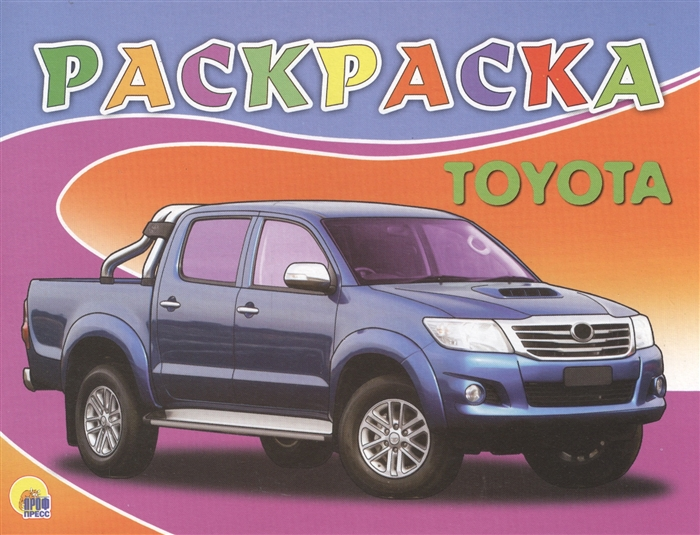 Дюжикова А. (ред.) Toyota Раскраска дюжикова а ред зоопарк раскраска с трафаретами