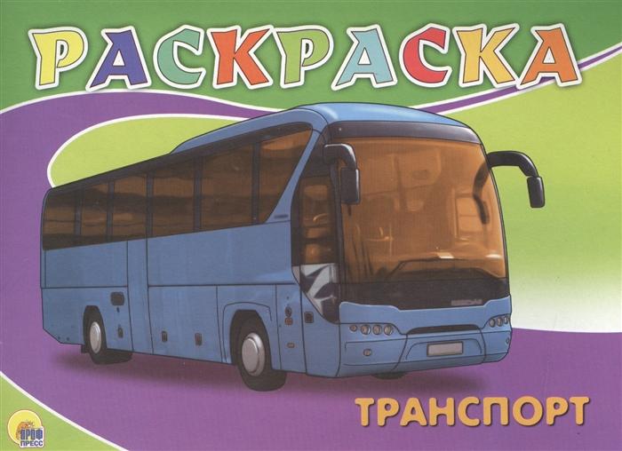 Дюжикова А. (ред.) Транспорт Раскраска дюжикова а ред раскраска с наклейками для малышей