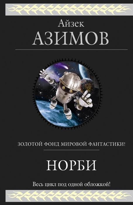 Азимов А. Норби азимов а я робот