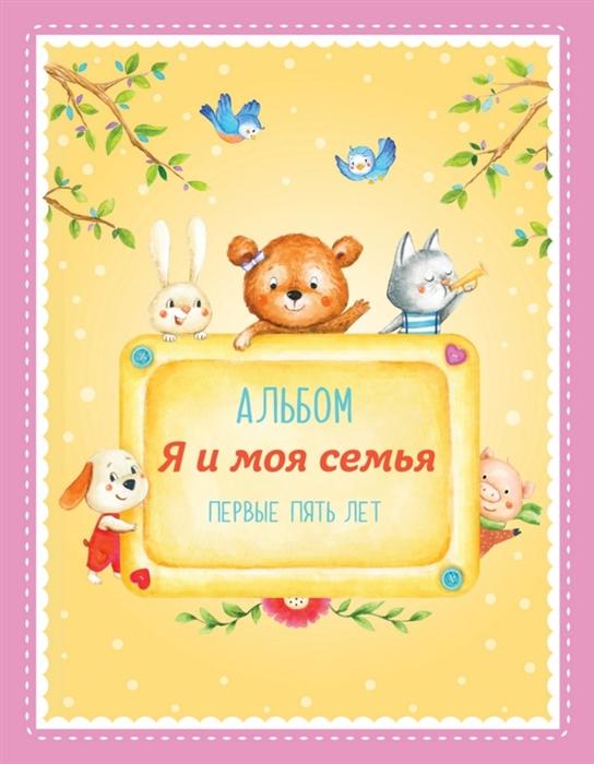 Капырина Н. (ред.) Альбом Я и моя семья Первые пять лет девочка
