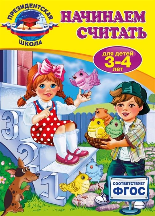 Болтенко Т. Начинаем считать Для детей 3-4 лет