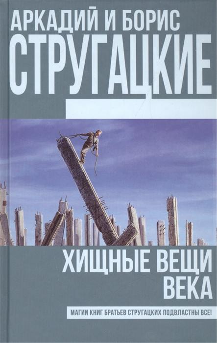 цена Стругацкий А., Стругацкий Б. Хищные вещи века